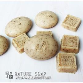 S002-酵素護手咖啡渣洗衣皂
