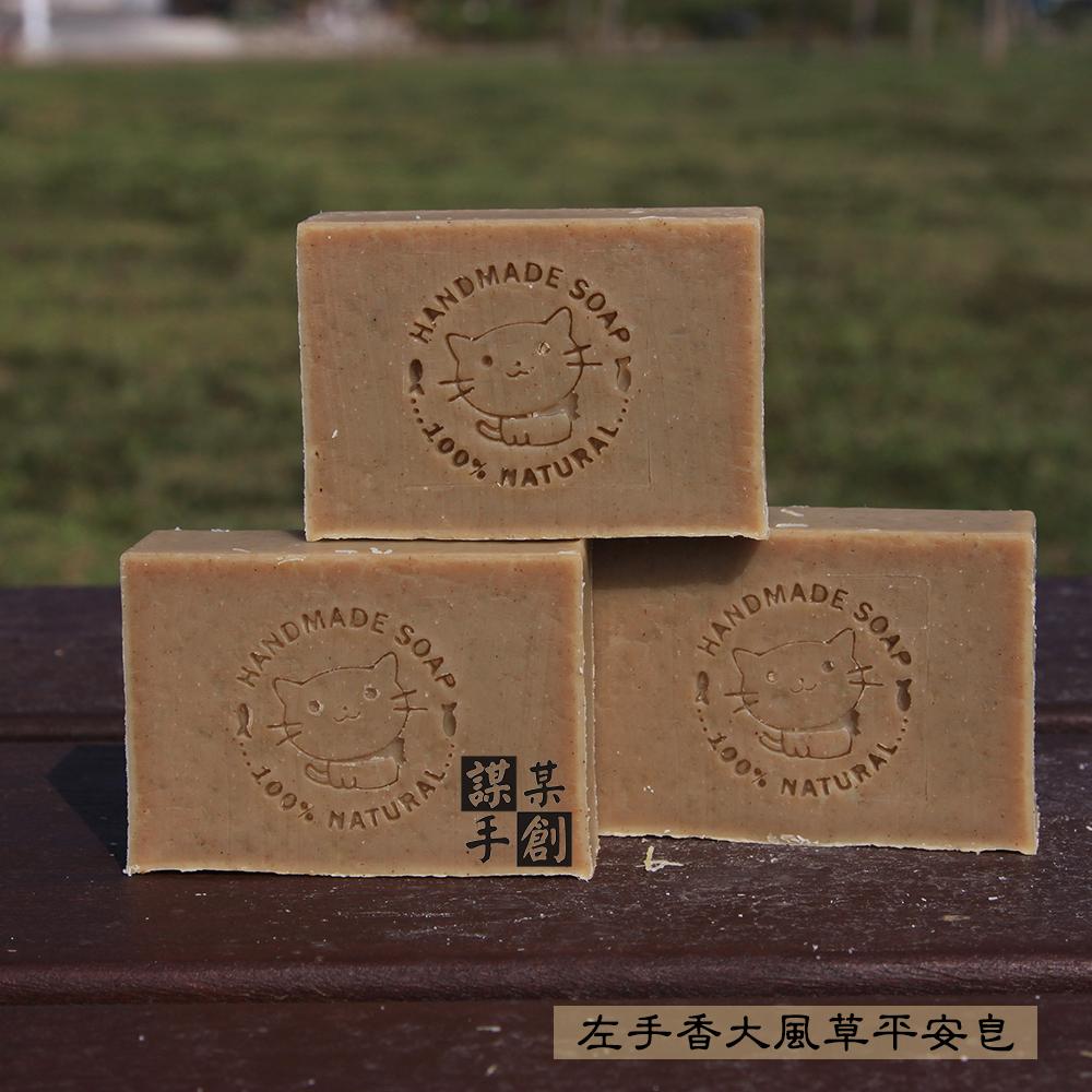 SF008-左手香大風草平安萬用皂