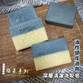 HS001-深層清潔洗髮皂