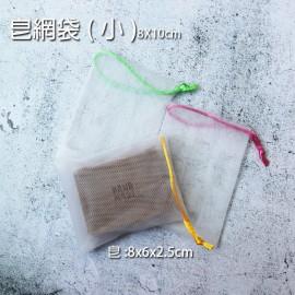 SS002-起泡網袋(小)8X10cm