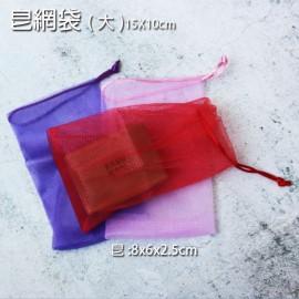 SS004-起泡網袋(大)15X10cm
